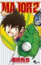 MAJOR 2nd(3) (少年サンデーコミックス)