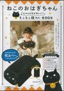 ねこのおはぎちゃんもふもふ枕カバーBOOK