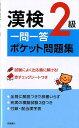 漢検2級一問一答ポケット問題集 [ 資格試験対策研究会 ]...