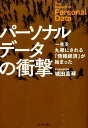 パーソナルデータの衝撃 一生を丸裸にされる「情報経済」が始まった 城田真琴