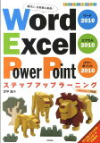 Word 2010 Excel 2010 PowerPoint 2010ステップ [ 定平誠 ]