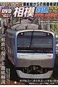 相模鉄道完全データDVD BOOK (メディアックスmook)