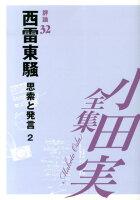 小田実全集(評論 第32巻)