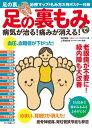 足の裏もみで病気が治る!痛みが消える! 足の裏治療マップ&もみ方大判ポスター付き