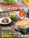 楽天楽天ブックス【バーゲン本】おいしく食べたい!MartナチュラルローソンヘルシーレシピBOOK (Mart BOOKS) [ Mart BOOKS ]