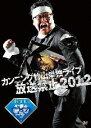カンニング竹山単独LIVE「放送禁止」2012 [ カンニング竹山 ]