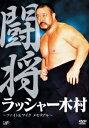 DVD>スポーツ>格闘技・武道>プロレス商品ページ。レビューが多い順(価格帯指定なし)第5位