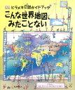 ヒラメキ公認ガイドブックこんな世界地図、みたことない [ リサ・スワーリング ]
