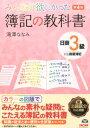 簿記の教科書日商3級商業簿記第4版 [ 滝澤ななみ ]