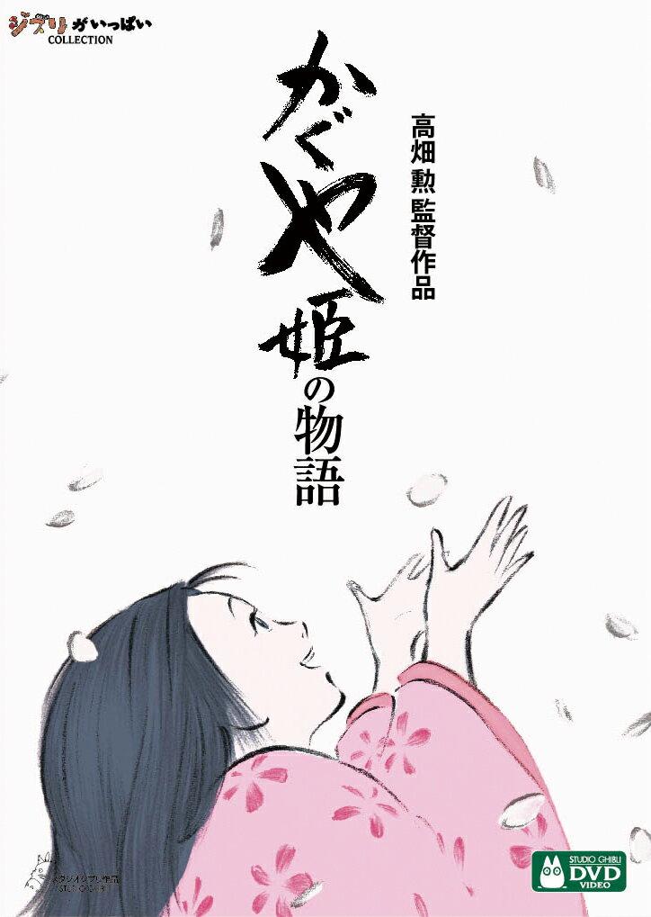 かぐや姫の物語 [ 高良健吾 ]...:book:17093455