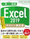 Excel 2019 やさしい教科書 [Office 2019/Office 365対応] (一冊に凝縮) [ 門脇 香奈子 ]