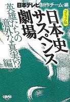 日本史サスペンス劇場(英雄たちの意外な真実!?編)