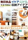 RoomClip商品情報 - 無印良品・イケア・ニトリのマネできる!収納アイデア決定版 棚の中まで見せられる家づくり (TJ MOOK)