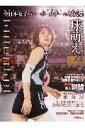 【予約】 全日本女子バレーボールチーム写真集 『球萌え。』