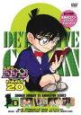 名探偵コナン PART 20 Volume8 [ 高山みなみ...