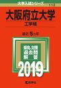 大阪府立大学(工学域)(2019) (大学入試シリーズ
