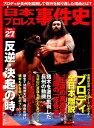 日本プロレス事件史(vol.27)