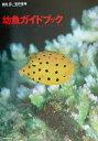 幼魚ガイドブック