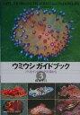 ウミウシガイドブック(3)