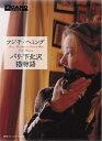 パリ・下北沢猫物語 (Figaro books) [ フジコ・ヘミング ]