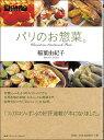 パリのお惣菜。 (Figaro books) [ 稲葉由紀子 ]