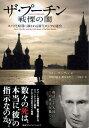 ザ・プーチン戦慄の闇 スパイと暗殺に導かれる新生ロシアの迷宮 [ スティーヴ・レヴィン ]