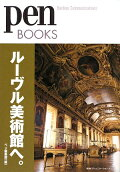 Pen BOOKS ルーヴル美術館へ。(ペンブックス3)