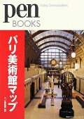 Pen BOOKS パリ美術館マップ(ペンブックス2)