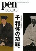 Pen BOOKS 千利休の功罪。(ペンブックス6)