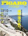 フィガロヴォヤージュ Vol.15 地中海の島へ。イタリア・スペイン・ギリシア・クロアチア