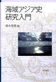 【】海域亚洲史研究入门[桃木至朗][海域アジア史研究入門 [ 桃木至朗 ]]