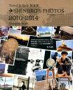 SHINJIRO'S PHOTOS 2010-2014 [ 與真司郎 ]