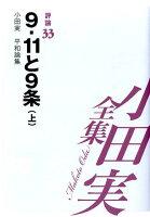 小田実全集(評論 第33巻)