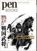 Pen BOOKS もっと知りたい戦国武将。(ペンブックス8)