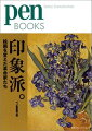 Pen BOOKS 12 印象派。絵画を変えた革命家たち