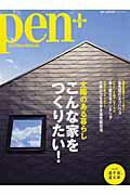 Pen+ こんな家をつくりたい!