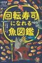 回転寿司になれる魚図鑑 [ 松浦啓一 ]
