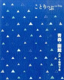 青森・函館 八戸・十和田・下北 (ことりっぷ)