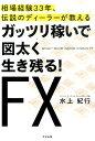 �K�b�c���҂��Ő}���������c��IFX [ ����I�s ]