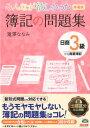 簿記の問題集日商3級商業簿記第4版 [ 滝澤ななみ ]