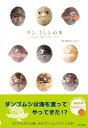 ダンゴムシの本 まるまる一冊だんごむしガイド〜探し方、飼い方、生態まで [ 奥山 風