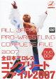 全日本プロレス コンプリートファイル2007 DVD-BOX [ 小島聡 ]
