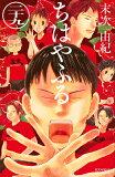 ちはやふる(29)