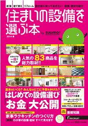 住まいの設備を選ぶ本 bySUUMO 2014春