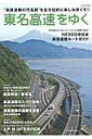 東名高速をゆく