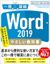 Word 2019 やさしい教科書 (一冊に凝縮) [ 国本 温子 ]