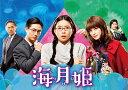 海月姫 Blu-ray BOX【Blu-ray】 [ 芳根京...