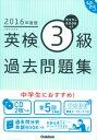 英検3級過去問題集(2016年度版) [ 学研プラス ]