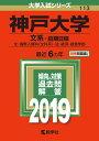 神戸大学(文系ー前期日程)(2019) (大学入試シリーズ)