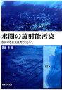 水圏の放射能汚染 [ 黒倉寿 ]